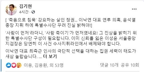 [김기현 의원 페이스북 캡쳐]