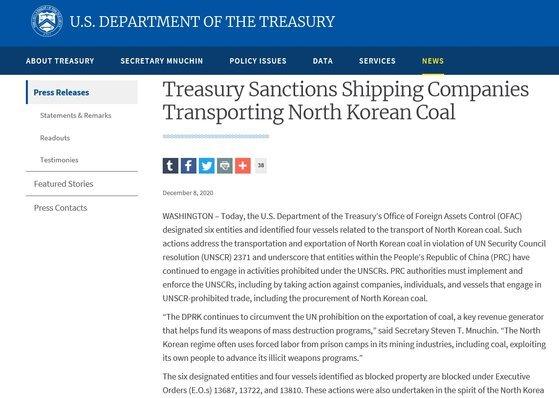 미국 재무부가 8일(현지시간) 보도자료를 통해 북한의 석탄 밀수출에 관여한 업체 및 선박에 대한 제재를 발표했다. [미 재무부 홈페이지 캡처]