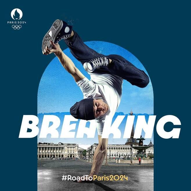 2024 프랑스 파리올림픽 브레이킹 포스터