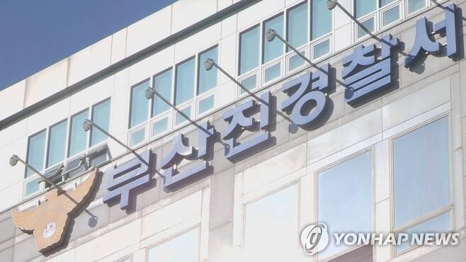 부산진경찰서 [연합뉴스TV 제공]