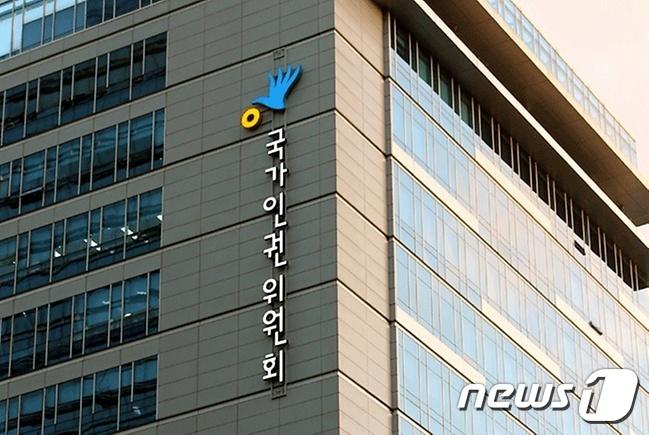 국가인권위원회 건물 © 뉴스1 (인권위 홈페이지 캡처)