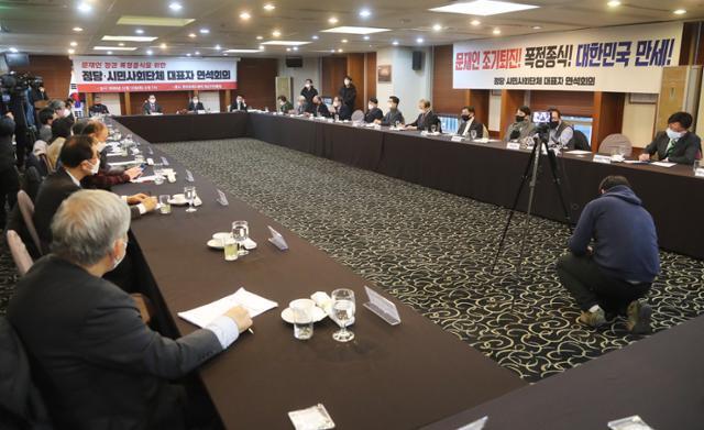 10일 오전 서울 종로구 한국프레스센터에서 '문재인 정권 폭정 종식을 위한 정당·시민사회단체 대표자 연석회의'가 열리고 있다. 연합뉴스