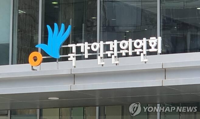 국가인권위원회 간판 [촬영 정유진]