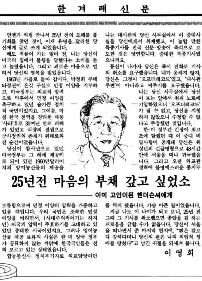 ▲ 리영희 칼럼 <25년전 마음의 부채 갚고 싶었소> (한겨레신문, 1989.1.1)
