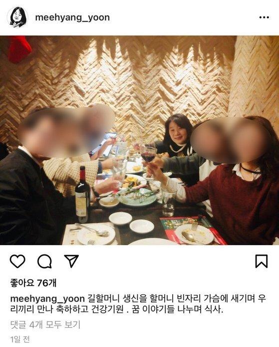 윤미향 더불어민주당 의원이 식당 모임에서 마스크를 벗은 채 여러 사람과 함께 와인을 마시는 자신의 사진을 인스타그램에 올렸다가 논란이 되자 삭제했다.[사진 인스타그램]