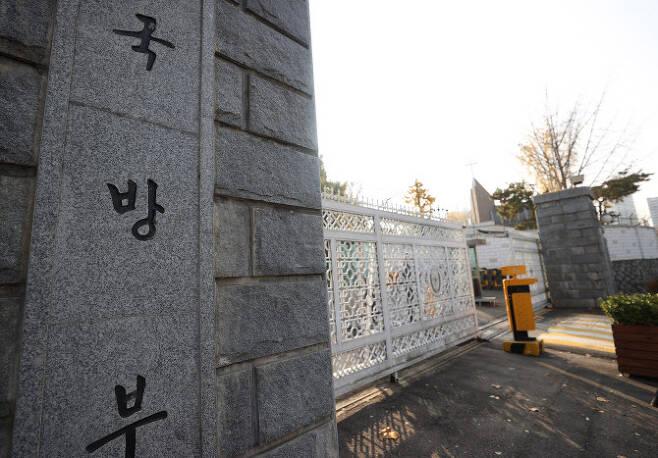 서울 용산구 국방부 정문 [사진=연합뉴스]