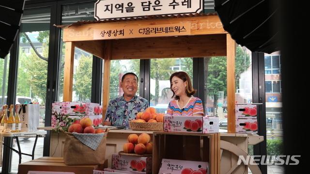 [서울=뉴시스] 상생상회XCJ올리브네트웍스 라이브커머스. (사진=서울시 제공) 2020.12.15. photo@newsis.com