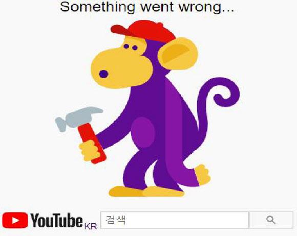 14일 저녁 1시간쯤 먹통이 된 유튜브 화면에 뜬 서비스 장애 메시지.유튜브 화면 캡처