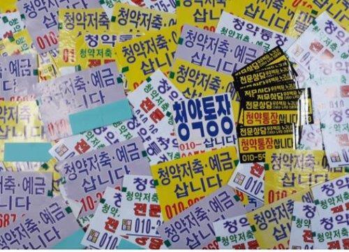 '청약저축·예금 삽니다'라고 적힌 전단 [연합뉴스 자료사진]
