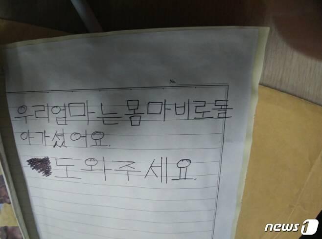 숨진 채 발견된 60대 여성 김모씨의 집에서 발견된 아들 최모씨가 쓴 메모. (정미경 사회복지사 제공) © 뉴스1