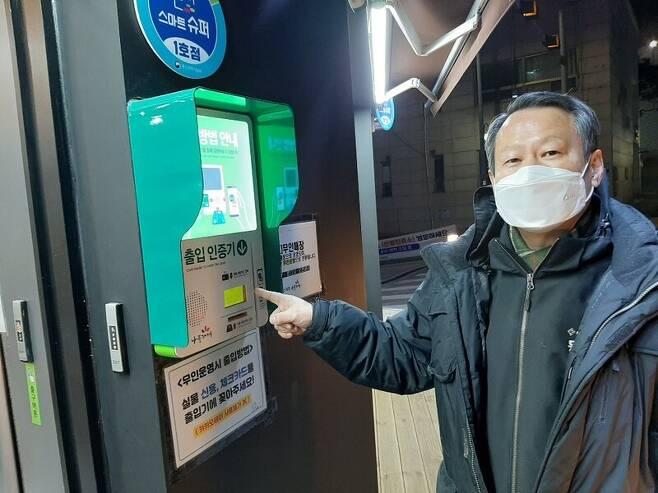 스마트슈퍼 형제슈퍼를 운영하는 최제형씨가 0시 이후 신용카드를 통한 무인 출입시설을 설명하고 있다