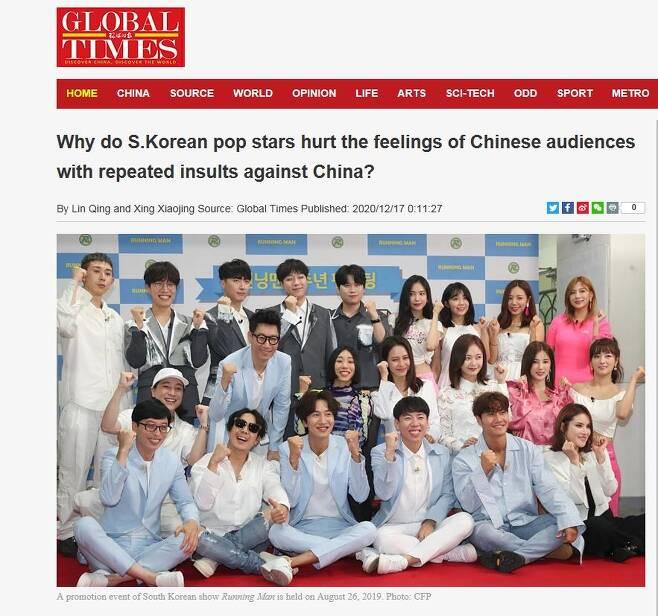 중국 글로벌타임스 '한국 연예계' 비난 [글로벌타임스 캡처.재판매 및 DB 금지]