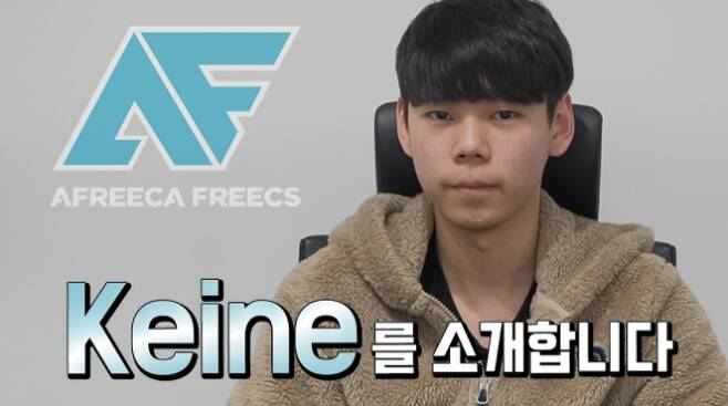 아프리카 프릭스에 합류한 '케이니' 김준철(사진=아프리카 프릭스 유튜브 캡처).