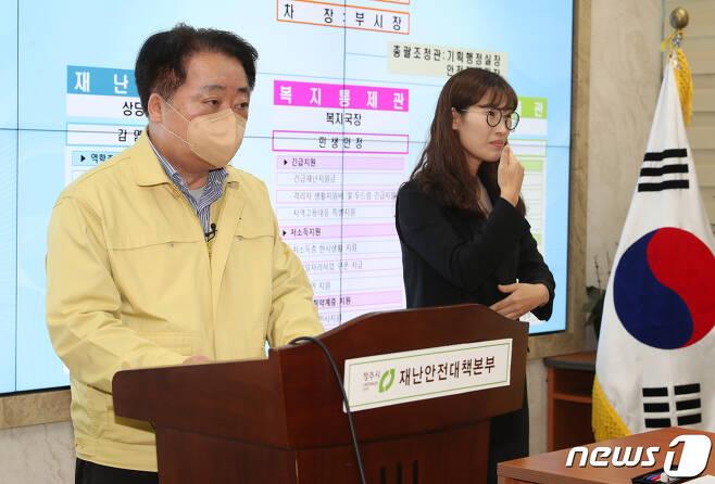 한범덕 청주시장 온라인 브리핑© 뉴스1
