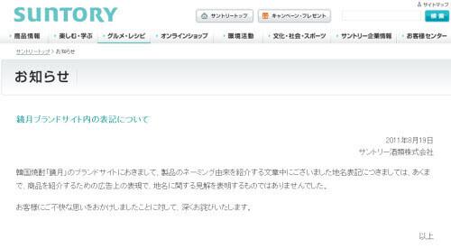 산토리가 2011년 8월 '동해 표기'와 관련해 홈페이지에 올린 사과문