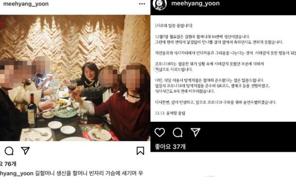 윤미향, 코로나 속 '노마스크 와인 모임'…논란 일자 사과. 윤미향 의원 SNS 캡처