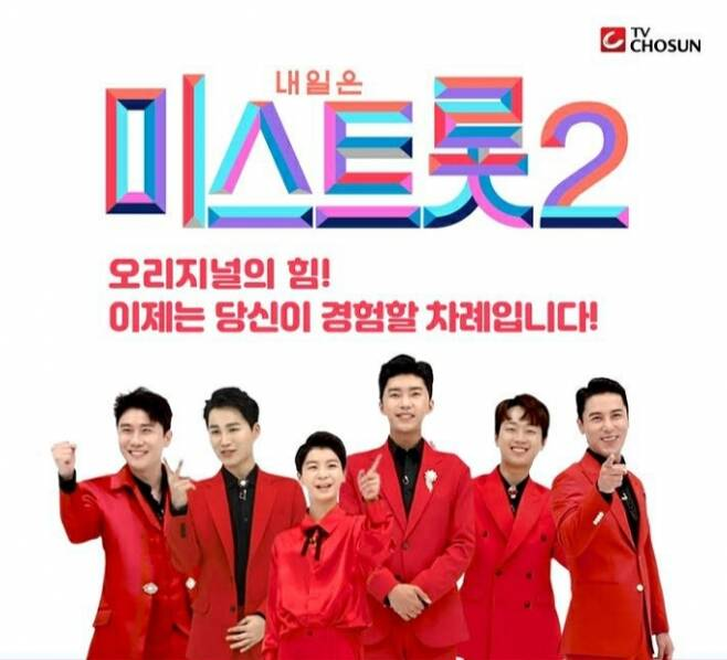 ▲TV조선 '미스트롯2'