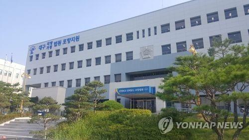 대구지법 포항지원 [연합뉴스 자료사진]
