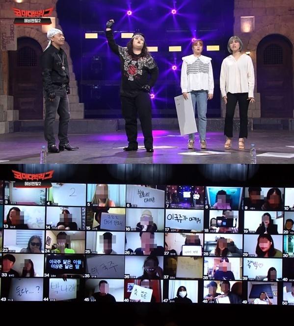 `코미디 빅리그`는 비대면 관객 시스템을 도입, 관객과 실시간으로 호흡하며 유쾌한 웃음을 자아내고 있다. 제공| tvN