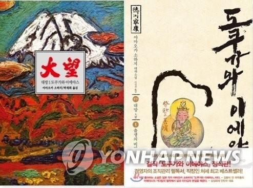 소설 대망(왼쪽)과 도쿠가와 이에야스 [YSE24 웹사이트 캡처]