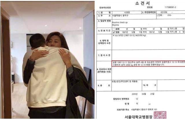 나경원 전 의원 페이스북 캡처