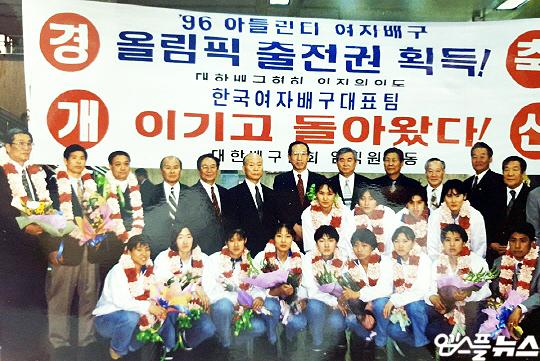 1996년 애틀랜타 올림픽 예선에서 본선 진출권을 확보하고 돌아온 한국 여자 배구 대표팀(사진=엠스플뉴스)