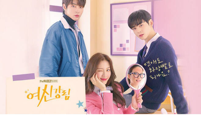 tvN '여신강림' 홈페이지 제공
