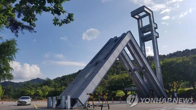서울대학교 정문 [연합뉴스 자료사진. 재판매 및 DB 금지]
