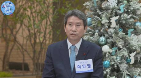이인영 통일부 장관이 22일 출연한 2030세대 온라인 토크콘서트 모습(사진=통일부 UniTV 유튜브 생중계 캡처화면/뉴스1).