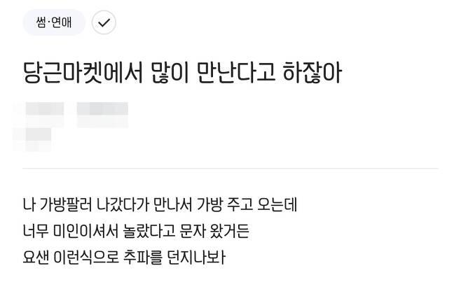 [온라인 커뮤니티 캡처]