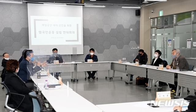 개성공단 재개 선언을 위한 연대회의 준비위원회