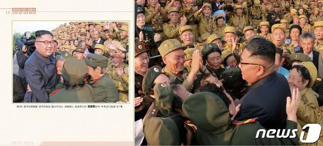 지난 2018년 제5차 전국노병대회 참가자들을 만난 김정은 국무위원장. ('인민을 위한 길에서 2016-2020'' 갈무리) © 뉴스1