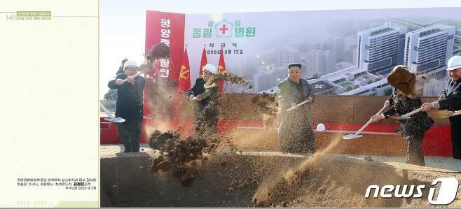 지난 3월 평양종합병원 착공식에 참석한 김정은 국무위원장의 모습. ('인민을 위한 길에서 2016-2020'' 갈무리) © 뉴스1