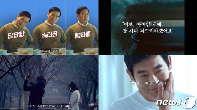 '무한 광고 유니버스에 갇힌 성동일' 광고. © 뉴스1