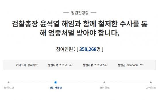 윤석열 검찰총장의 해임을 촉구하는 청와대 국민청원.사진=국민청원 게시판 캡처