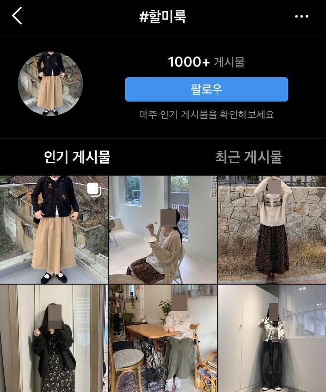 '할미룩' 관련 게시글 [인스타그램 캡처. 재판매 및 DB 금지]