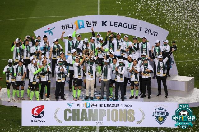 리그 4연패를 달성한 전북 현대    사진제공=프로축구연맹