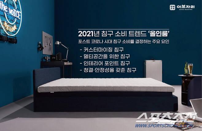 이브자리가 2021년 침구 소비 트렌드로 '올인룸'을 전망했다.
