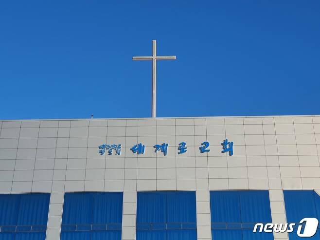 부산 강서구 세계로교회.2021.1.10© 뉴스1 노경민 기자