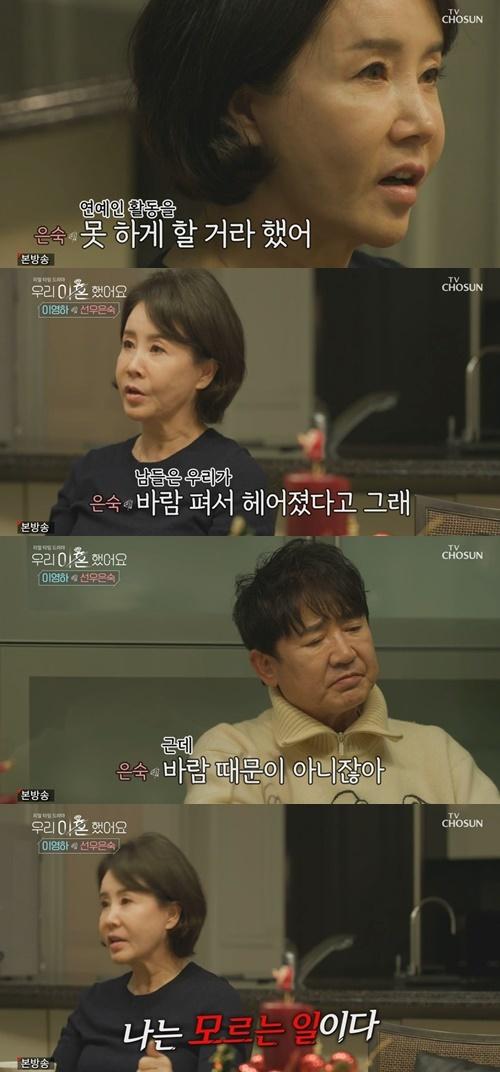 """우이혼 선우은숙 이영하 사진=""""우리 이혼했어요"""" 방송 캡처"""
