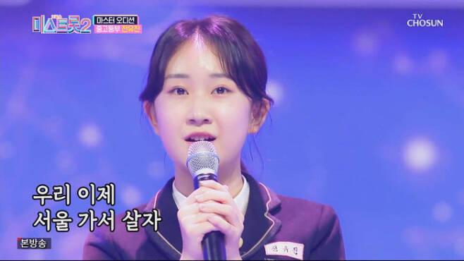 '미스트롯2' 참가자 전유진이 놀라운 가창과 표현력으로 트로트 팬층을 사로잡고 있다. 사진 TV조선