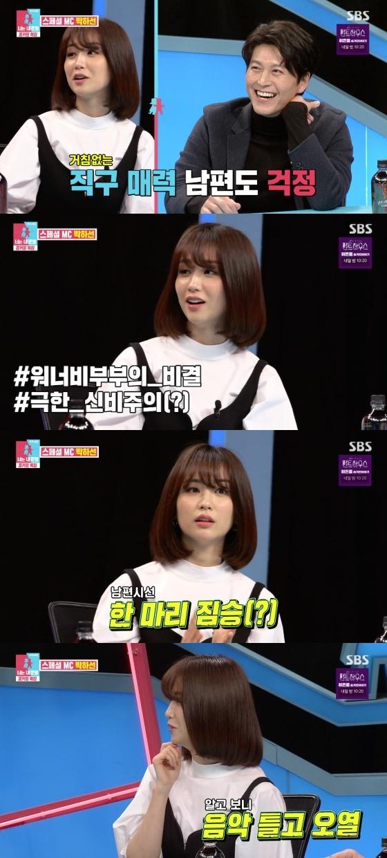 /사진=SBS 예능프로그램 '동상이몽2 - 너는 내 운명' 방송화면 캡처