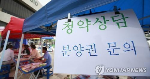 '떳다방' 청약 상담 [연합뉴스 자료사진]