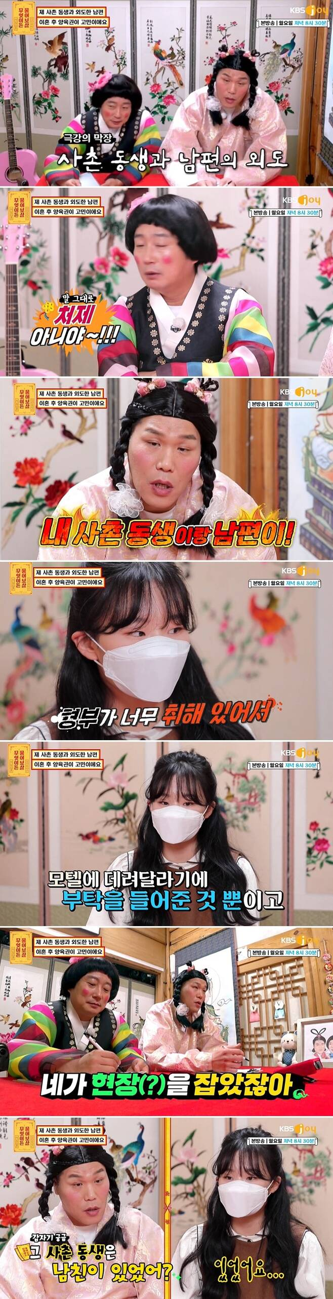 KBS Joy '무엇이든 물어보살' 방송화면 갈무리 © 뉴스1