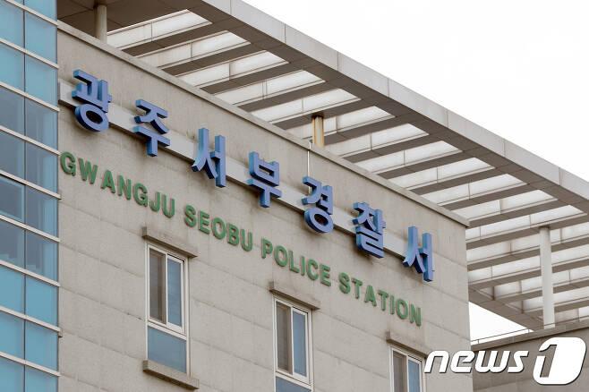 광주 서부경찰서./뉴스1 DB © News1