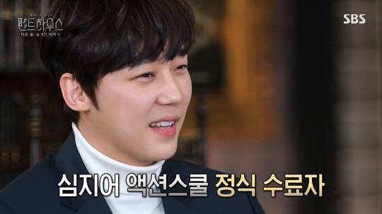 SBS '펜트하우스 히든룸-숨겨진 이야기'