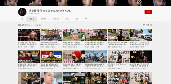 '스티브 승준 유'가 운영하는 유튜브 채널. 자신의 병역기피 의혹을 적극적으로 반박하고 있다. 사진=유 씨 유튜브 채널