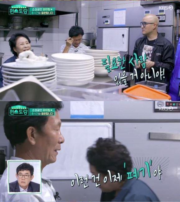 방송인 홍석천이 지난해 11월 한 방송에서 가게를 정리하며 중고물품을 처분하는 모습. 신상출시 편스토랑 캡처