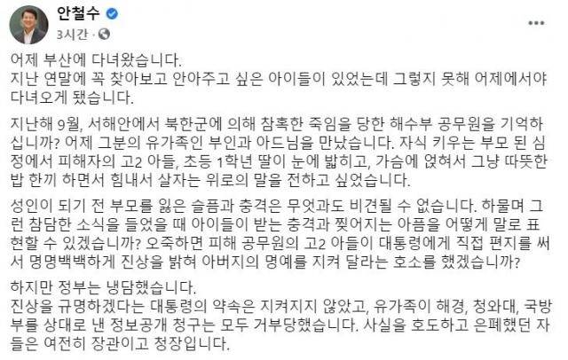 안철수 국민의당 대표 페이스북 글 일부 캡처