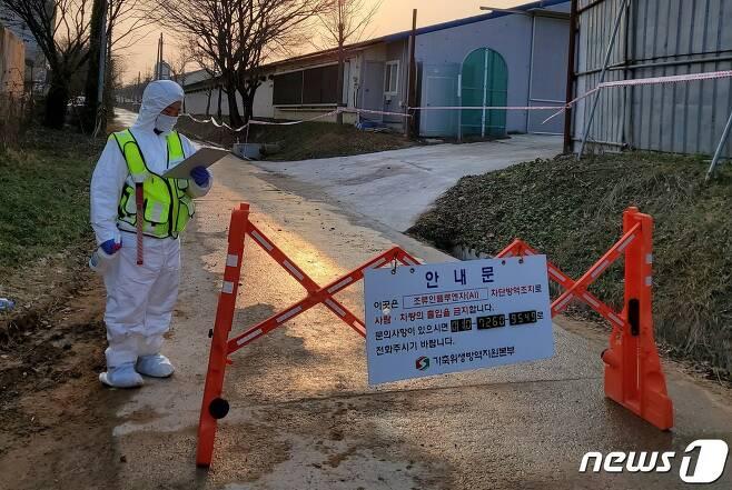 지난해 12월26일 예산군 고덕면의 한 육용종계 농장이 고병원성 AI(조류인플루엔자) 확진 판정을 받았다.© 뉴스1 최현구 기자